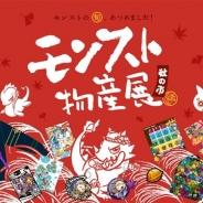 仙台パルコ、「モンスト物産展 秋の市」を本日開催 先行販売や定番アイテム販売 「STRIKE CHANCE」や「モンストメーカー」などのコンテンツも