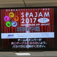 【SPAJAM2017】東京B予選が開幕! 今回のお題は「季節」 12チームが本選出場をかけてアプリ開発で競う