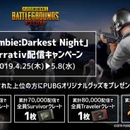 PUBG、『PUBG MOBILE』で新モード「Zombie:Darkest Night」公開を記念して「Mirrativ」にて配信キャンペーンを開始!