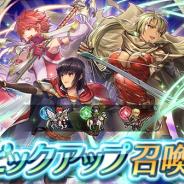 任天堂、『ファイアーエムブレム ヒーローズ』でピックアップ召喚イベント「烈風スキル持ち」を開催!