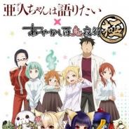 GIANTY、『あやかし百鬼夜行~極~』がTVアニメ「亜人ちゃんは語りたい」とのコラボを8月末に開催決定!