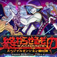 アソビズム、『ドラゴンポーカー』で新スペシャルダンジョン「終わらせるもの RAGNAROK」を7月1日より開催!