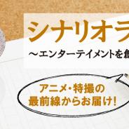 コウダテ、八木毅氏を講師に招いたオンラインイベント「特撮現場の発想法」を3月20日に開催 シナリオを提出すると講評も受けられる