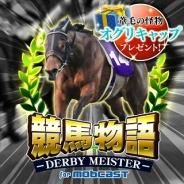 ジーモード、「mobcast」で競馬育成SLG『競馬物語~ダービーマイスター~』の提供決定…事前登録の受付開始