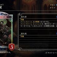 Cygames、『Shadowverse』第11弾カードパックの新カード「ウェポンディーラー・イルミスナ」「ワイトナイト」「岩食い竜」「眠れる災厄獣」などを公開