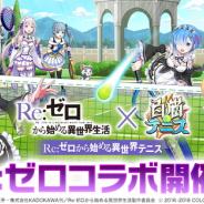 コロプラ、『白猫テニス』がTVアニメ「Re:ゼロから始める異世界生活」とのコラボを開催決定 特設サイトではスペシャルコラボPVを公開