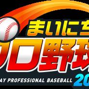 NHN PlayArt、『まいにちプロ野球』で2016年度版選手カードを実装 新カード獲得を助ける「2016年度開幕キャンペーン」を開催