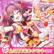 """ポニーキャニオンとhotarubi、『Re:ステージ!プリズムステップ』で""""だいたい""""2.5周年を記念したバレンタインイベントを開催!"""