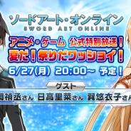 バンナム、6月27日より「ソードアート・オンライン」のアニメ、ゲームの最新情報をお届けするニコニコ生放送特番を放送決定