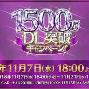 【速報】FGO PROJECT、『Fate/Grand Order』が1500万DLを突破! これを記念したキャンペーンを明日18時より開催