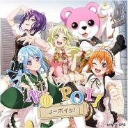 ブシロードとCraft Egg、『ガルパ』×「ごちうさ」コラボ楽曲第2弾を「ノーポイッ!」に決定! ハロー、ハッピーワールド!がカバーを担当!