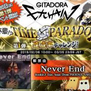 コナミアミューズメント、『GITADORA EXCHAIN』でシリーズ20周年に向けたカウントダウンイベントを開催中!