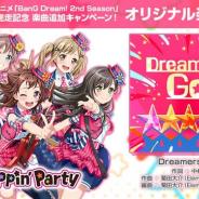 Craft Eggとブシロード、『ガルパ』でアニメ「BanG Dream! 2nd Season」の全話放送を記念して劇中歌6曲をゲーム内に毎週順次追加へ