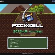 """メディア工房のゲームブランド""""OBOKAIDEM""""、16年春までに提供する新作4タイトルを公開…ワールドワイド対応、ジャンルも幅広い野心作が並ぶ"""