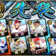 KONAMI、『プロ野球スピリッツA』で「2020 Series2」のSランク先発選手が新登場!