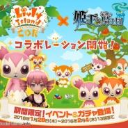 GMOゲームポット、『姫王と最後の騎士団』でペット育成ゲーム『Livly Island COR』とのコラボ企画を実施