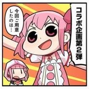 アニプレックス、『マギアレコード 魔法少女まどか☆マギカ外伝』の公式サイトでWEBマンガ「マギア☆レポート2」の第61話を公開