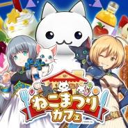 コロプラ、3大猫アプリ『黒猫』『白猫』『にゃんこ』をモチーフにした期間限定カフェを1月30日にオープン! オリジナルグッズや豪華特典も用意