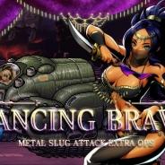 SNK、『メタルスラッグアタック』で期間限定イベント「DANCING BRAVE」を開催! 華麗な剣舞で強力な攻撃を繰り出す「アイシャ」が登場