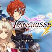 キャラアニ、 PS4&Switch用ソフト「ラングリッサーI&II」の体験版を配信中! DL版の事前予約販売が決定!