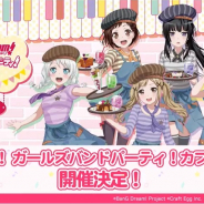 【速報】ブシロードとCraft Egg、「バンドリ! ガールズバンドパーティ!カフェ2018」を東京と大阪で開催決定…予約受付は6月8日よりスタート