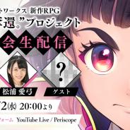 """ディライトワークス、新作RPG""""日本、奪還。""""プロジェクト発表会に声優の岸本萌佳さん、松浦愛弓さんの出演が決定!"""