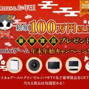 ミクシィ、mixiゲームでロボット掃除機「ルンバ890」や加湿空気清浄機、mixiポイントなどの賞品が当たる年末年始キャンペーンを開始!