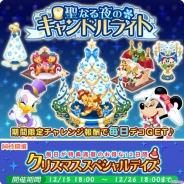 ディズニー、『ディズニー マジカルファーム』でクリスマスイベント「聖なる夜のキャンドルライト」を開催