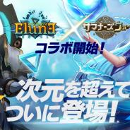 GAMEVIL COM2US Japan、『エルン ジェネシス』で『サマナーズウォー』コラボ開催! 「アルタミエル」「エルーシャ」が登場