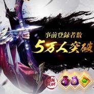 YOOZOO GAMES、『三十六計M』の事前登録者数5万人を突破 紫色計策錦嚢×6、紫色戦法錦嚢×6などをプレゼント