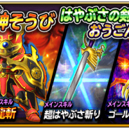 スクエニ、『星のドラゴンクエスト』で宝箱ふくびきに「焔龍神そうび」と「はやぶさの剣」「おうごんのツメ」が登場!