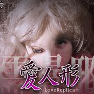 ラミアクリエイト、『心霊曼邪羅VR 愛人形~LoveReplica~』をDMMや360channelなどで配信開始