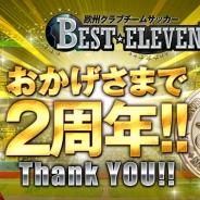gloops、『欧州クラブチームサッカー BEST☆ELEVEN+』で2周年記念キャンペーンを開催