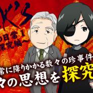 エムアップ、『SICK'S の日常1 ~御厨ノ探究編~』をリリース…TBSのオリジナルドラマ『SICK'S 恕乃抄』題材のチャット風シミュレーションゲーム