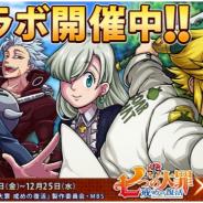 ルーデル、『ドラゴンエッグ』でTVアニメ「七つの大罪 戒めの復活」復刻コラボを開催中!