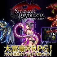 NTTドコモ、「大富豪」とオンラインゲームを融合したカードRPG『サモンレボルシア』を2016年春配信 事前登録も本日より開始