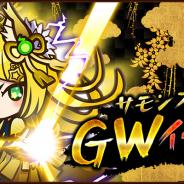 ガンホー、『サモンズボード』でログボ「★6以上確定ガチャ」や「光結晶」を大量ゲットできる「GWイベント」を実施! キャラクター人気投票結果も公開