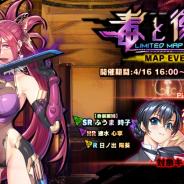 インフィニブレイン、『対魔忍RPG』でマップイベント「毒と復讐」を開催! 「【裂命の鮮華】柳六穂」を仲間にしよう