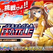 EXNOA、『要塞少女』で新形式イベント「リミットバトル」開催!