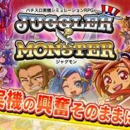 ケイブとキタック、『ジャグラー×モンスター』をApp StoreとGoogle Playで正式リリース…人気スロット「ジャグラー」と育成RPGが融合