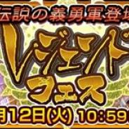 セガ、『チェインクロニクル3』で「レジェンドフェス」を開催 SSR「ナロ」「シヴァーニ」が登場!