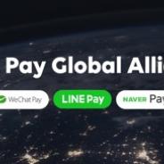 LINE Pay、テンセントやNAVERと提携 WeChatPayなどが「LINE Pay」のQRコード決済に対応