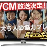 アソビズム、『ドラゴンポーカー』のテレビCMを1月24日より放映開始!