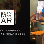 アイデアクラウド、『防災AR消火訓練』の販売を9月2日から開始!!