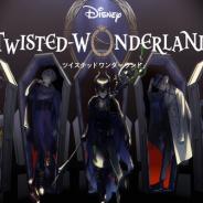 アニプレックスの新作『ディズニー ツイステッドワンダーランド』の事前登録者数が130万人突破!
