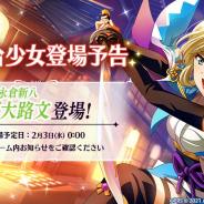 エイチーム、『スタリラ』で新舞台少女「永倉新八 夢大路文」が3日0時より登場予定