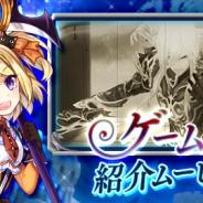 X-LEGEND ENTERTAINMENT、『幻想神域 -Link of Hearts-』でゲームシステム紹介動画を公開 Android版先行テストの開催も決定に