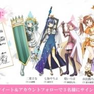 アニプレックス、『マギアレコード 魔法少女まどか☆マギカ外伝』のリリースを記念した出演声優5名のサイン色紙プレゼントキャンペーンを実施