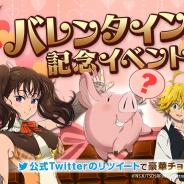 Netmarble、『七つの大罪 ~光と闇の交戦~』公式Twitterでバレンタインデー記念アンケートイベントを実施!