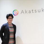 【年始特集】アカツキ戸塚氏「強力な海外勢には正面衝突も逃げもせずユニークな競争力で挑む」 独自の世界観とキャラクターをいかに磨くかがカギ